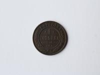 14. Moneta. 1 kapeika. Rusija. 1897 m. Varis, Ø 21 mm. Fot. Nijolė Adukonienė (reversas)