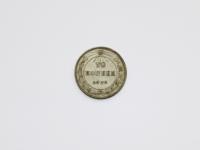18. Moneta. 20 kapeikų. Rusija (PCФCP). 1922 m. Sidabras, Ø 22 mm. Fot. Nijolė Adukonienė (reversas)
