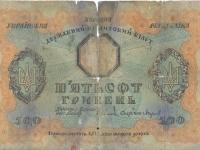 19. Banknotas. 500 grivinų. Ukraina. 1918 m. Popierius, 120 x 183 mm. (aversas)