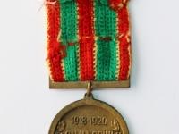 32. Medalis. Lietuvos kariuomenės kūrėjų-savanorių. Lietuva. 1928 m. Bronza, Ø 38 mm. Priklausė Nepriklausomybės kovų savanoriui Juozui Lelešiui (1903–1996). Fot. Nijolė Adukonienė (reversas)