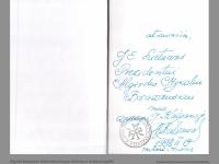 Algirdo Brazausko bibliotekos knyga. Giesmių ir maldų knygelė. Lietuvos evangelikų liuteronų konsistorija, Kaunas-Tauragė. 1997 m.