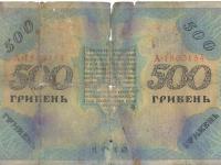 20. Banknotas. 500 grivinų. Ukraina. 1918 m. Popierius, 120 x 183 mm. (reversas)